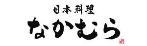 日本料理なかむらロゴ