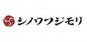 シノワフジモリロゴ