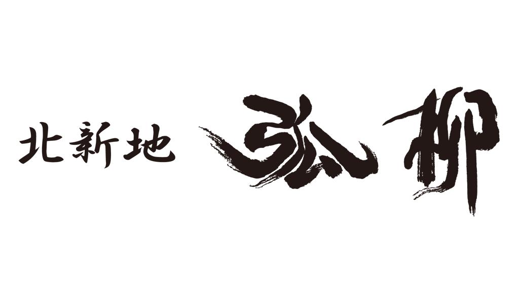 北新地弧柳ロゴ
